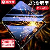 毕亚兹 苹果2018新款全面屏iPad Pro 11英寸平板钢化膜 高清防爆贴膜2.5D弧边 抗蓝光 淡化指纹 PM30