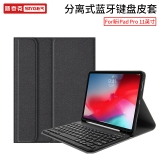 斯泰克 苹果ipad蓝牙键盘iPad Pro11保护套 2018新款全面屏保护套轻薄防摔11英寸平板带笔槽 睿智黑+黑色键盘