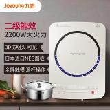 九陽 電磁爐 (配湯鍋),C22-3D5