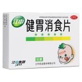 江中健胃消食片0.5gx12片x3板(小兒)