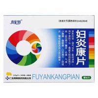 婦炎康片,0.25gx18片x4板(糖衣)