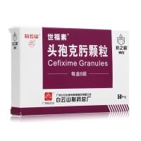 头孢克肟颗粒(世福素),50mgx8袋