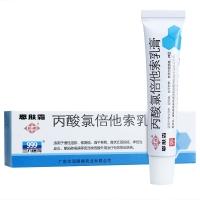 丙酸氯倍他索乳膏(恩膚霜),10g:2mg