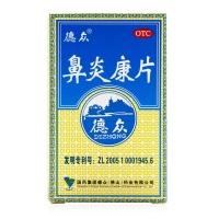 鼻炎康片0.37gx72片(薄膜衣)
