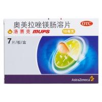奧美拉唑鎂腸溶片(洛賽克),10mgx7片