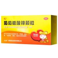 葡萄糖酸锌颗粒,70mgx10包