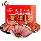 老城南800g天府三味正宗四川特产咸肉腌腊礼盒腊肉包装年货团购