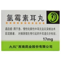 氯霉素耳丸,17mgx10粒