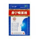 鼻宁喷雾剂 10ml/支/盒