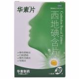 西地碘含片(華素片),1.5mg*30s