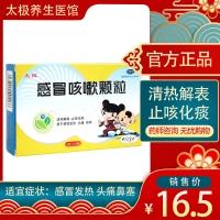 感冒咳嗽颗粒,5gx10袋(儿童型)