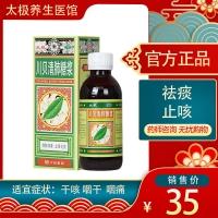 川贝清肺糖浆,180ml