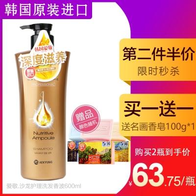 爱敬 可希丝 沙龙护理洗发香波(滋养型),600ml