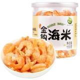 禾煜 金钩海米虾干150g(虾仁虾米虾皮开洋 海产干货 火锅食材煲汤材料)