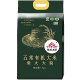 柴火大院 五常有机大米 稻花香米 五常大米 东北大米5kg