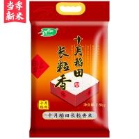 十月稻田 长粒香米 东北大米 2.5kg