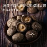 五分文 香菇 山珍干货煲汤古田特产菌菇蘑菇200g/袋