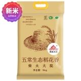 柴火大院 五常生态稻花香  五常大米  稻花香米   东北大米 5kg