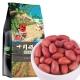 十月稻田 花生米 (中粒 紅皮 生花生米 東北 五谷 雜糧 粗糧 真空裝 大米伴侶)1kg