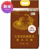 柴火大院 五常有机稻花香米 五常大米 东北大米5kg