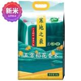 十月稻田 寒地之最 五常稻花香 東北大米 5kg