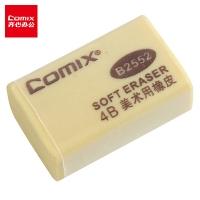 齊心(COMIX)30個裝4B小號美術橡皮 辦公文具B2552