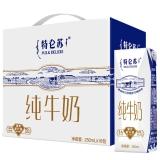 蒙牛 特仑苏 纯牛奶 250ml*16 礼盒装