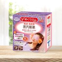 花王 蒸気發熱眼膜(薰衣草香型),12片/盒