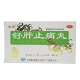 舒肝止痛丸,4.5gx10袋(浓缩丸)