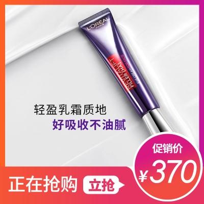 欧莱雅 玻尿酸 眼霜,30ML