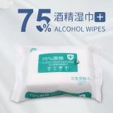 75%酒精消毒湿巾,30s