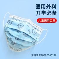 超亚,医用外科口罩(小号,儿童),10个/袋