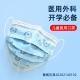超亞,醫用外科口罩(小號,兒童),10個/袋
