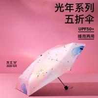 蕉下口袋光年系列五折伞,叶舞