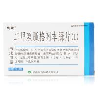 二甲双胍格列本脲片(Ⅰ)(爽能),0.25g:1.25mgx30片