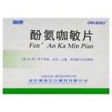 酚氨咖敏片(扑感敏片),12片x5板