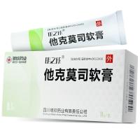 他克莫司软膏(明之欣),0.1%(10g:10mg)