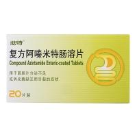复方阿嗪米特肠溶片(泌特),20片