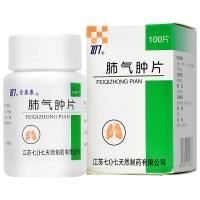 肺气肿片(707金扉康),100片