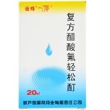复方醋酸氟轻松酊(皮炎宁酊),0.04%:20ml