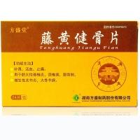 藤黄健骨片,0.5gx12片x2板(薄膜衣片)