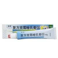 复方克霉唑乳膏(Ⅱ),10g
