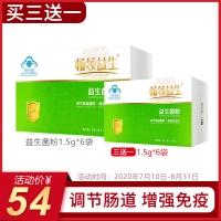 益生菌粉,9g(1.5gx6袋)