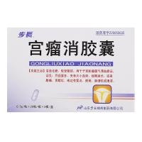 宫瘤消胶囊,0.5gx20粒x3板