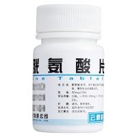 胱氨酸片,50mgx100片