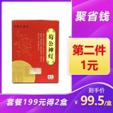 自热炎痛贴,DSY-8090B 6贴
