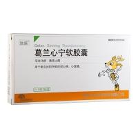 葛兰心宁软胶囊(致康),0.58gx18粒x2板