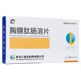胸腺肽肠溶片,20mgx10片