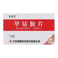 甲钴胺片,0.5mgx20片