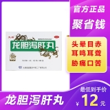 龙胆泻肝丸,3gx8袋(水丸) 【一次1-2袋,2-4天用量【官方正品】